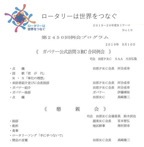 2019-20年度 第2450回 9月10日(火)